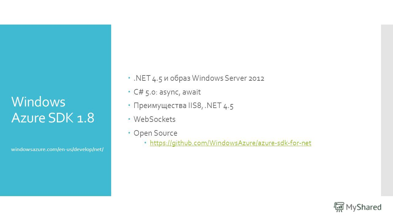 Windows Azure SDK 1.8.NET 4.5 и образ Windows Server 2012 C# 5.0: async, await Преимущества IIS8,.NET 4.5 WebSockets Open Source https://github.com/WindowsAzure/azure-sdk-for-net windowsazure.com/en-us/develop/net/