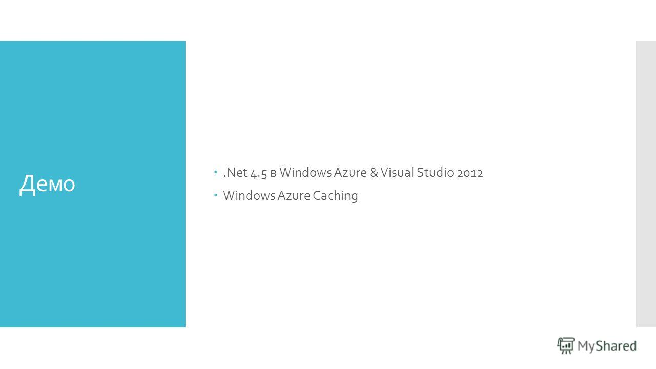Демо.Net 4.5 в Windows Azure & Visual Studio 2012 Windows Azure Caching