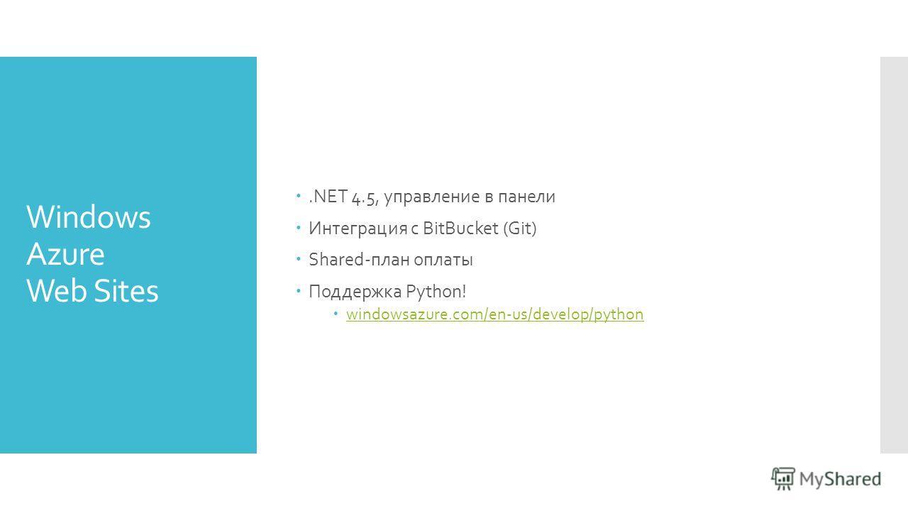 Windows Azure Web Sites.NET 4.5, управление в панели Интеграция с BitBucket (Git) Shared-план оплаты Поддержка Python! windowsazure.com/en-us/develop/python