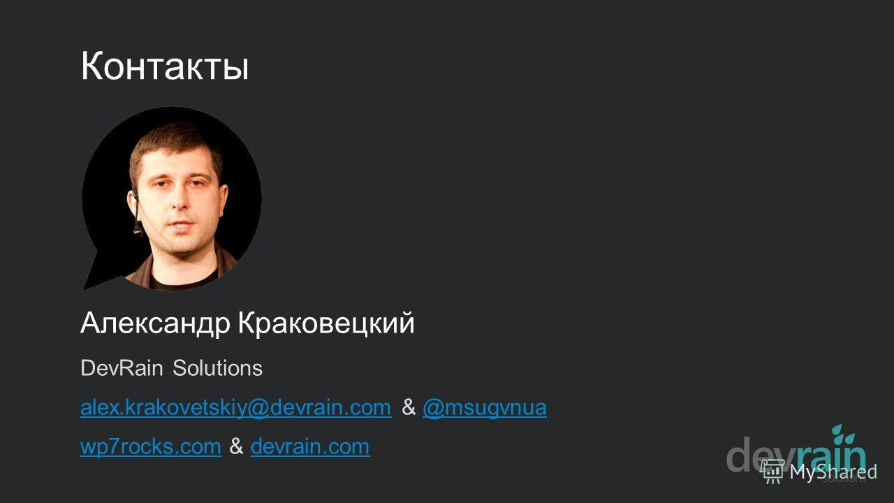 Контакты Александр Краковецкий DevRain Solutions alex.krakovetskiy@devrain.comalex.krakovetskiy@devrain.com & @msugvnua@msugvnua wp7rocks.comwp7rocks.com & devrain.comdevrain.com