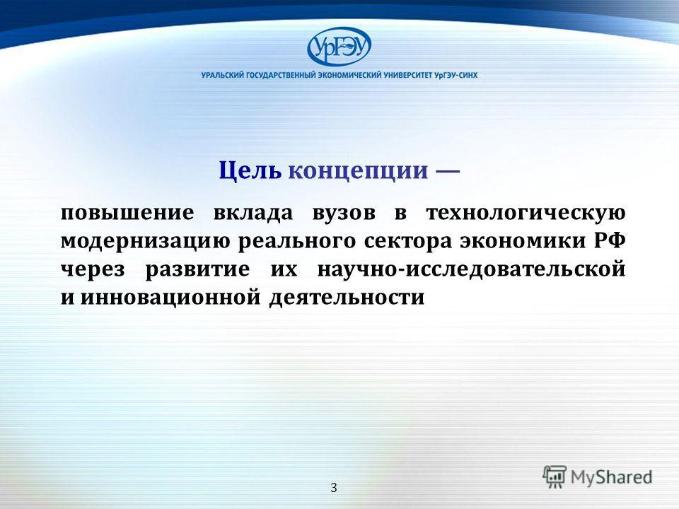 3 Цель концепции повышение вклада вузов в технологическую модернизацию реального сектора экономики РФ через развитие их научно-исследовательской и инновационной деятельности