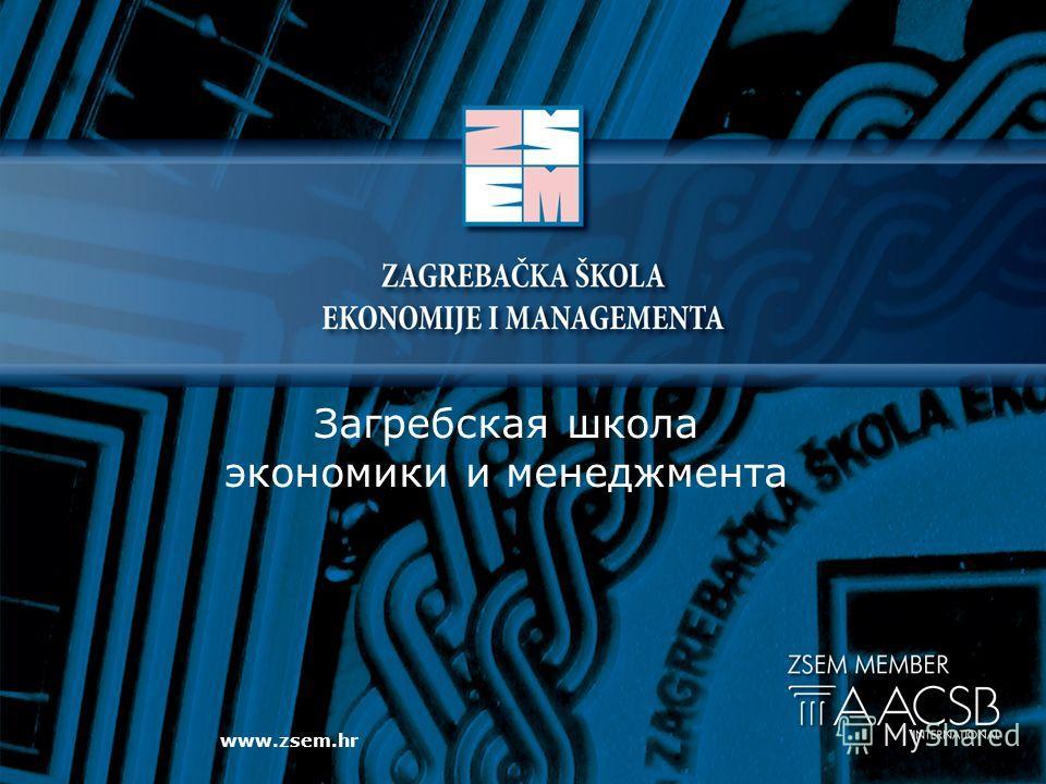 www.zsem.hr Загребская школа экономики и менеджмента