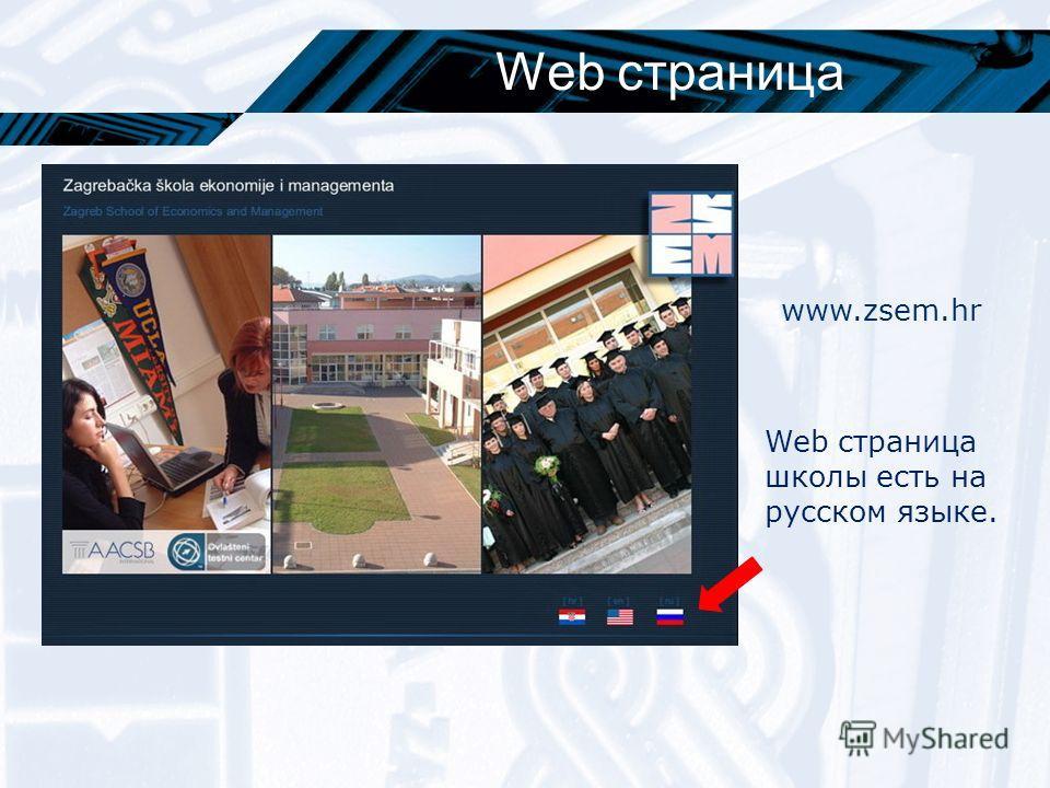 Web страница Web страница школы есть на русском языке. www.zsem.hr