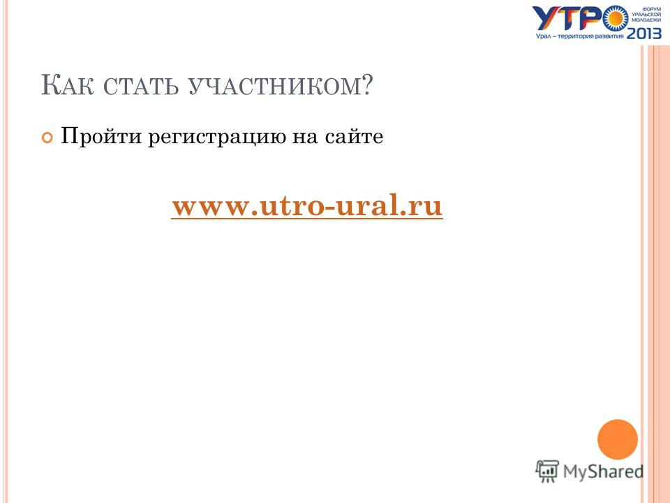 К АК СТАТЬ УЧАСТНИКОМ ? Пройти регистрацию на сайте www.utro-ural.ru