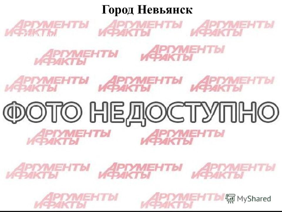 Город Невьянск Падающая башня