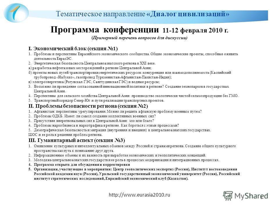 Тематическое направление «Диалог цивилизаций» Программа конференции 11-12 февраля 2010 г. (Примерный перечень вопросов для дискуссии) I. Экономический блок (секция 1) 1.Проблемы и перспективы Евразийского экономического сообщества. Общие экономически