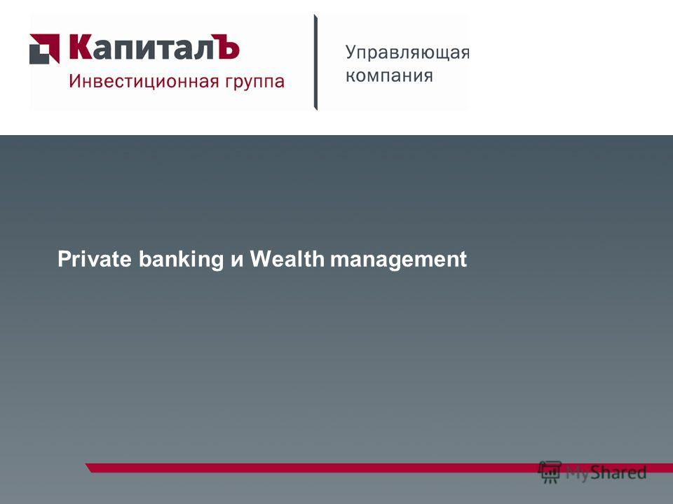 Private banking и Wealth management