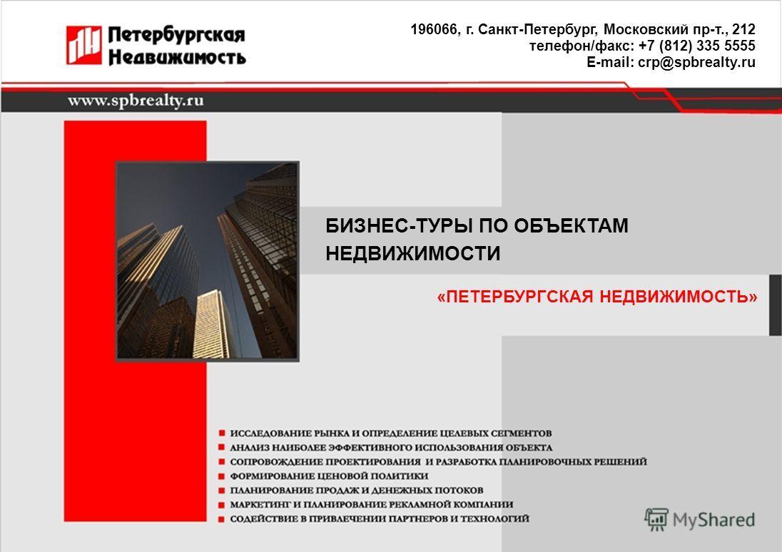 БИЗНЕС-ТУРЫ ПО ОБЪЕКТАМ НЕДВИЖИМОСТИ «ПЕТЕРБУРГСКАЯ НЕДВИЖИМОСТЬ» 196066, г. Санкт-Петербург, Московский пр-т., 212 телефон/факс: +7 (812) 335 5555 E-mail: crp@spbrealty.ru