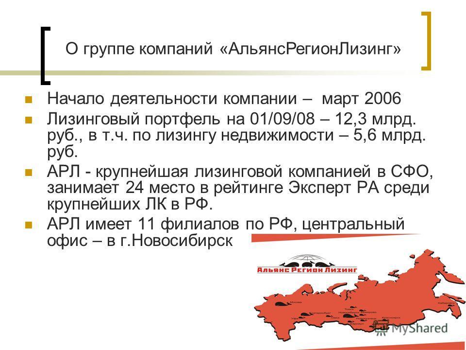 Начало деятельности компании – март 2006 Лизинговый портфель на 01/09/08 – 12,3 млрд. руб., в т.ч. по лизингу недвижимости – 5,6 млрд. руб. АРЛ - крупнейшая лизинговой компанией в СФО, занимает 24 место в рейтинге Эксперт РА среди крупнейших ЛК в РФ.