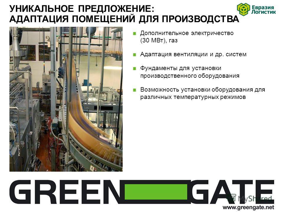 Дополнительное электричество (30 МВт), газ Адаптация вентиляции и др. систем Фундаменты для установки производственного оборудования Возможность установки оборудования для различных температурных режимов УНИКАЛЬНОЕ ПРЕДЛОЖЕНИЕ: АДАПТАЦИЯ ПОМЕЩЕНИЙ ДЛ