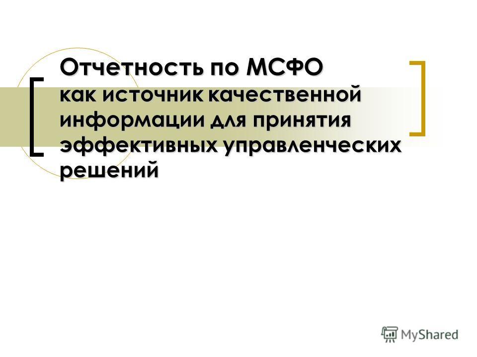 Отчетность по МСФО как источник качественной информации для принятия эффективных управленческих решений