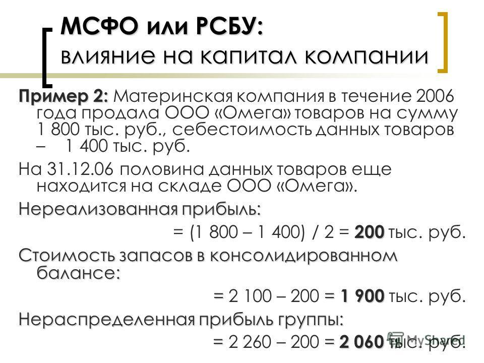 Пример 2: Пример 2: Материнская компания в течение 2006 года продала ООО «Омега» товаров на сумму 1 800 тыс. руб., себестоимость данных товаров – 1 400 тыс. руб. На 31.12.06 половина данных товаров еще находится на складе ООО «Омега». Нереализованная