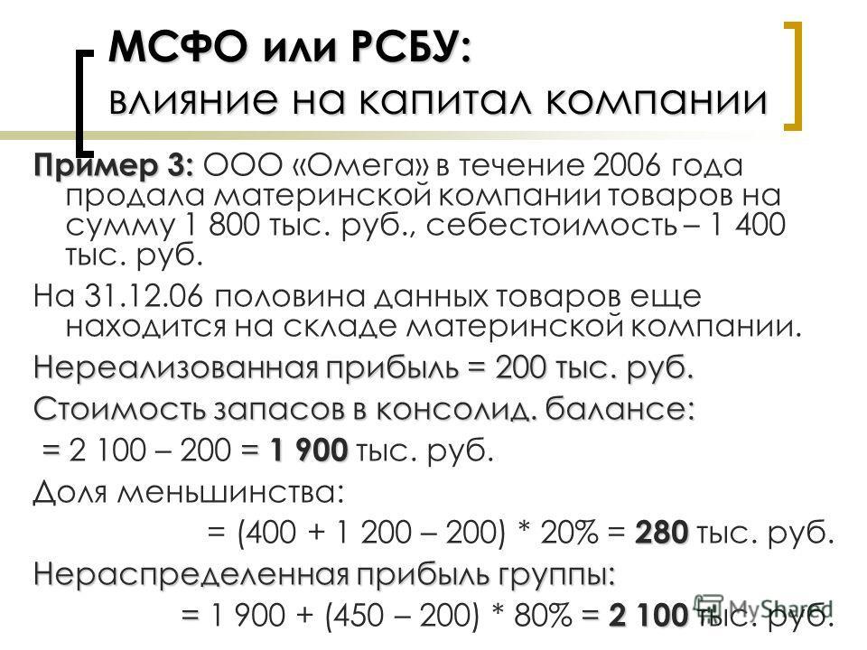 Пример 3: Пример 3: ООО «Омега» в течение 2006 года продала материнской компании товаров на сумму 1 800 тыс. руб., себестоимость – 1 400 тыс. руб. На 31.12.06 половина данных товаров еще находится на складе материнской компании. Нереализованная прибы