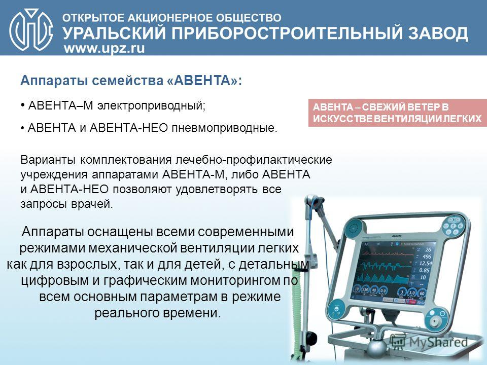Аппараты семейства «АВЕНТА»: АВЕНТА–М электроприводный; АВЕНТА и АВЕНТА-НЕО пневмоприводные. Варианты комплектования лечебно-профилактические учреждения аппаратами АВЕНТА-М, либо АВЕНТА и АВЕНТА-НЕО позволяют удовлетворять все запросы врачей. АВЕНТА