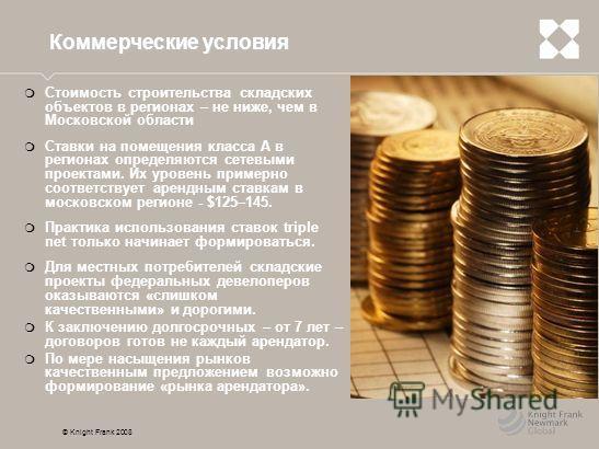 Стоимость строительства складских объектов в регионах – не ниже, чем в Московской области Ставки на помещения класса А в регионах определяются сетевыми проектами. Их уровень примерно соответствует арендным ставкам в московском регионе - $125–145. Пра