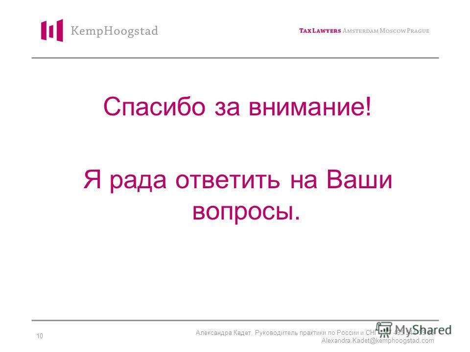 Александра Кадет, Руководитель практики по России и СНГ, +7 495 544 39 35 Alexandra.Kadet@kemphoogstad.com 10 Спасибо за внимание! Я рада ответить на Ваши вопросы.