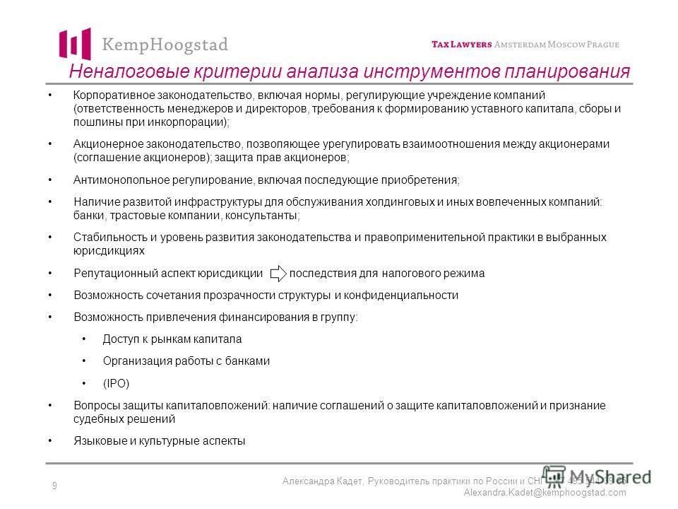 Александра Кадет, Руководитель практики по России и СНГ, +7 495 544 39 35 Alexandra.Kadet@kemphoogstad.com 9 Неналоговые критерии анализа инструментов планирования Корпоративное законодательство, включая нормы, регулирующие учреждение компаний (ответ