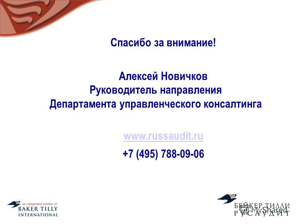 Спасибо за внимание! Алексей Новичков Руководитель направления Департамента управленческого консалтинга www.russaudit.ru +7 (495) 788-09-06