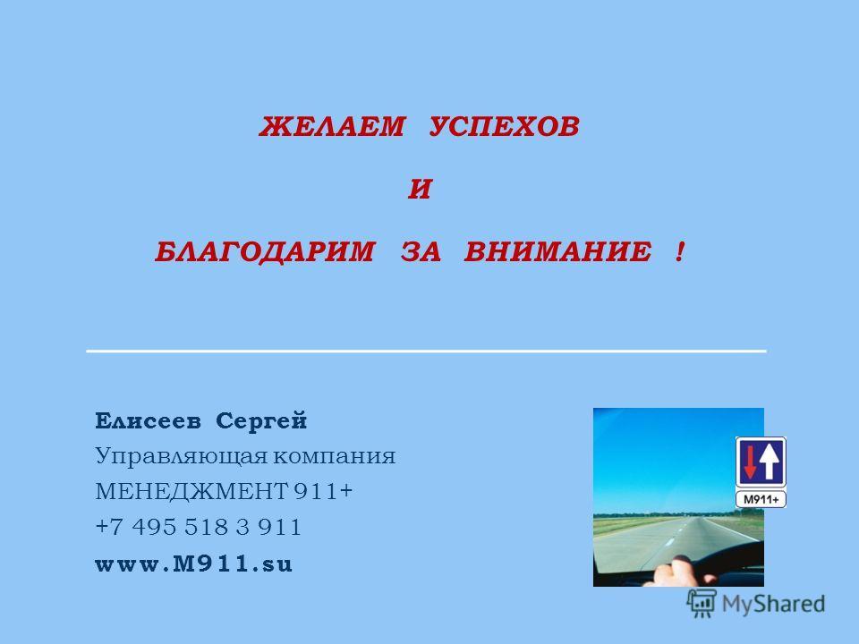 Елисеев Сергей Управляющая компания МЕНЕДЖМЕНТ 911+ +7 495 518 3 911 www.M911.su ЖЕЛАЕМ УСПЕХОВ И БЛАГОДАРИМ ЗА ВНИМАНИЕ !