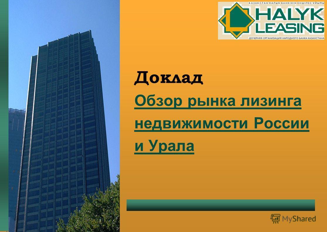 Доклад Обзор рынка лизинга недвижимости России и Урала 2008 год