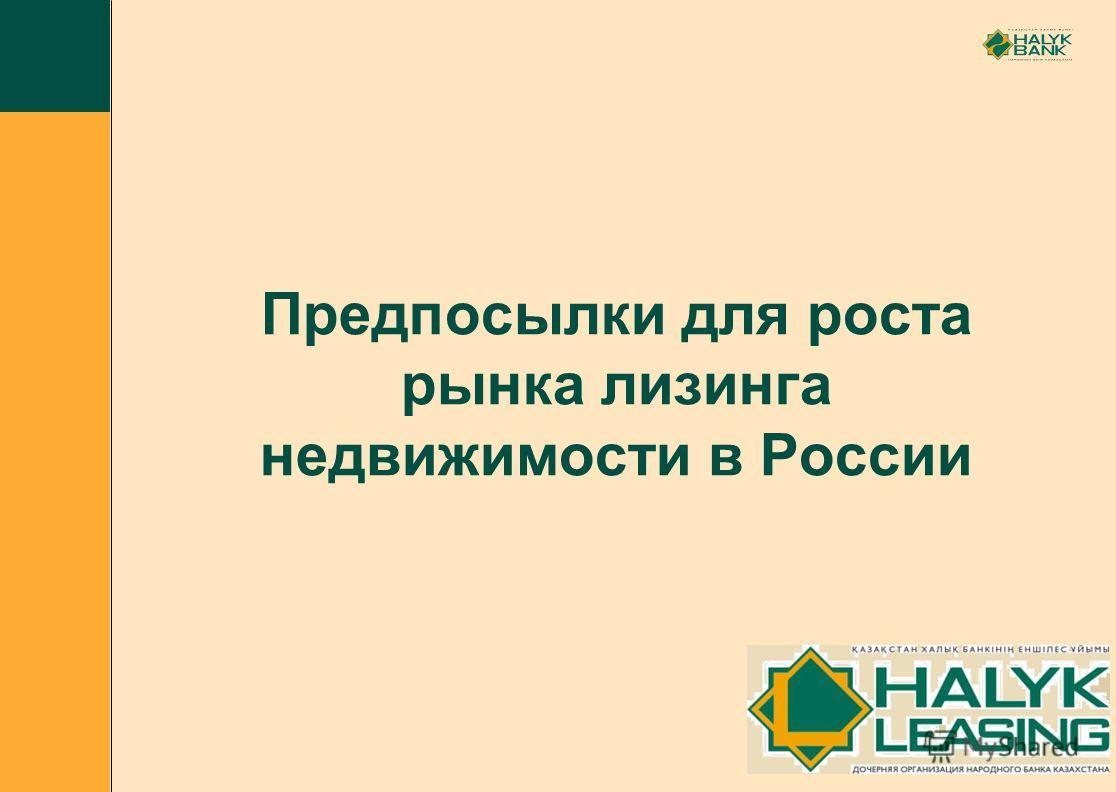 Предпосылки для роста рынка лизинга недвижимости в России