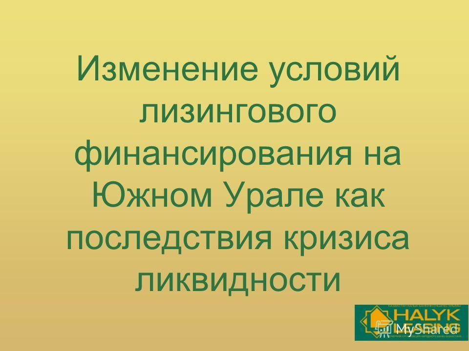 Изменение условий лизингового финансирования на Южном Урале как последствия кризиса ликвидности