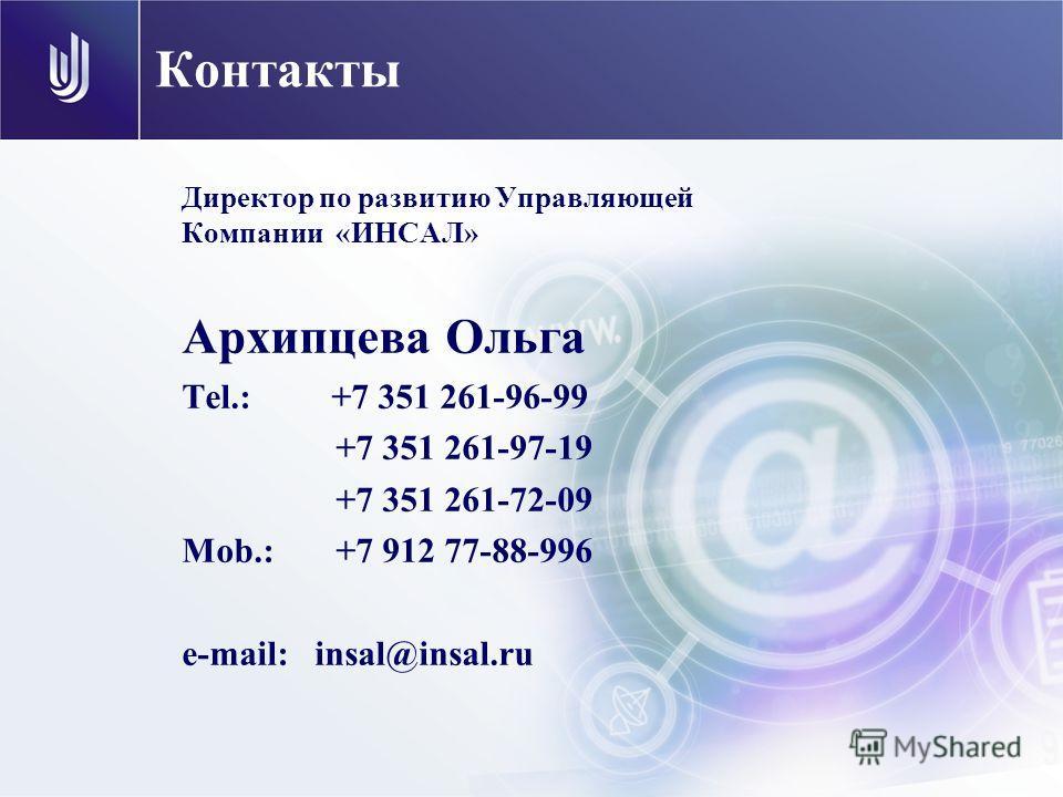 Контакты Директор по развитию Управляющей Компании «ИНСАЛ» Архипцева Ольга Теl.: +7 351 261-96-99 +7 351 261-97-19 +7 351 261-72-09 Mob.: +7 912 77-88-996 е-mail: insal@insal.ru