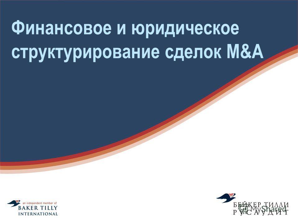 Финансовое и юридическое структурирование сделок M&A