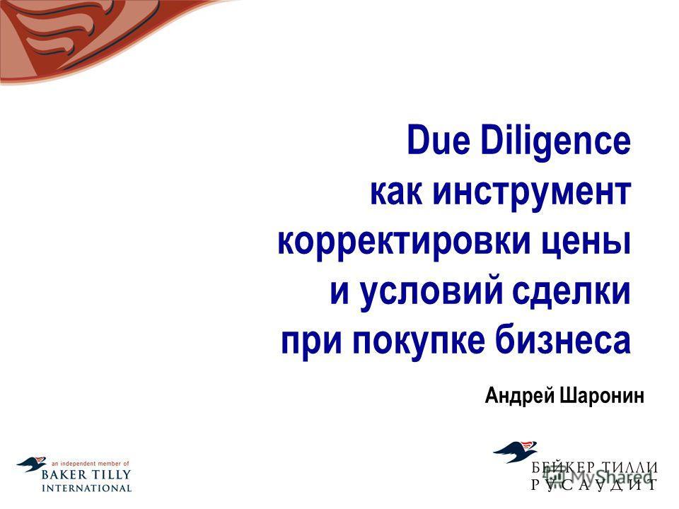 Due Diligence как инструмент корректировки цены и условий сделки при покупке бизнеса Андрей Шаронин
