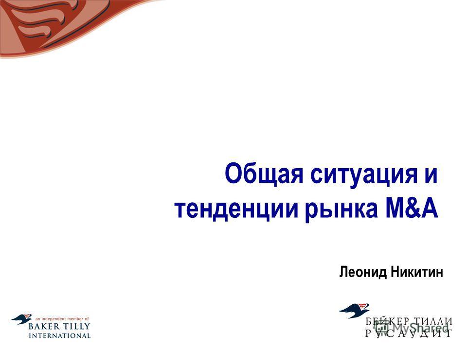 Общая ситуация и тенденции рынка M&A Леонид Никитин