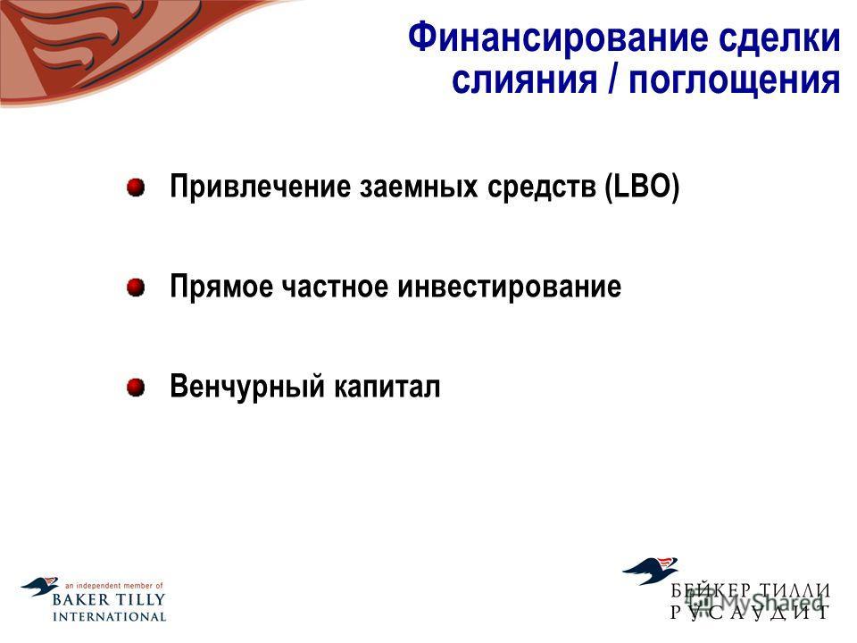 Финансирование сделки слияния / поглощения Привлечение заемных средств (LBO) Прямое частное инвестирование Венчурный капитал