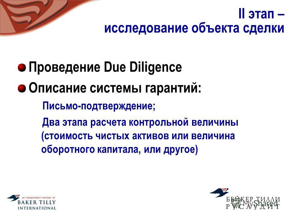 Проведение Due Diligence Описание системы гарантий: Письмо-подтверждение; Два этапа расчета контрольной величины (стоимость чистых активов или величина оборотного капитала, или другое) II этап – исследование объекта сделки