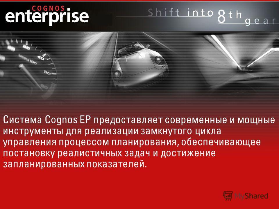 www.it.ru 5 Система Cognos EP предоставляет современные и мощные инструменты для реализации замкнутого цикла управления процессом планирования, обеспечивающее постановку реалистичных задач и достижение запланированных показателей.