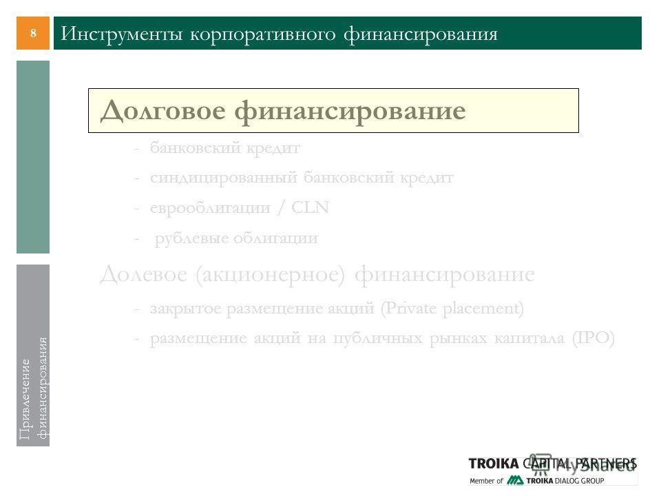 8 Привлечение финансирования Инструменты корпоративного финансирования Долговое финансирование -банковский кредит -синдицированный банковский кредит -еврооблигации / CLN - рублевые облигации Долевое (акционерное) финансирование -закрытое размещение а