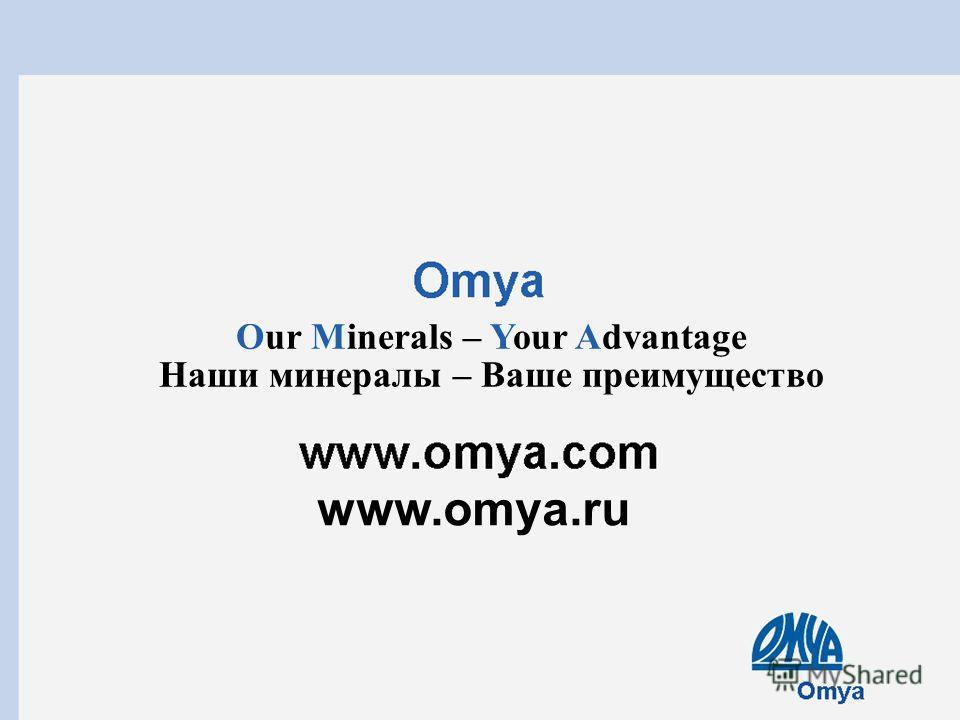 Omya 15 Our Minerals – Your Advantage Наши минералы – Ваше преимущество www.omya.ru