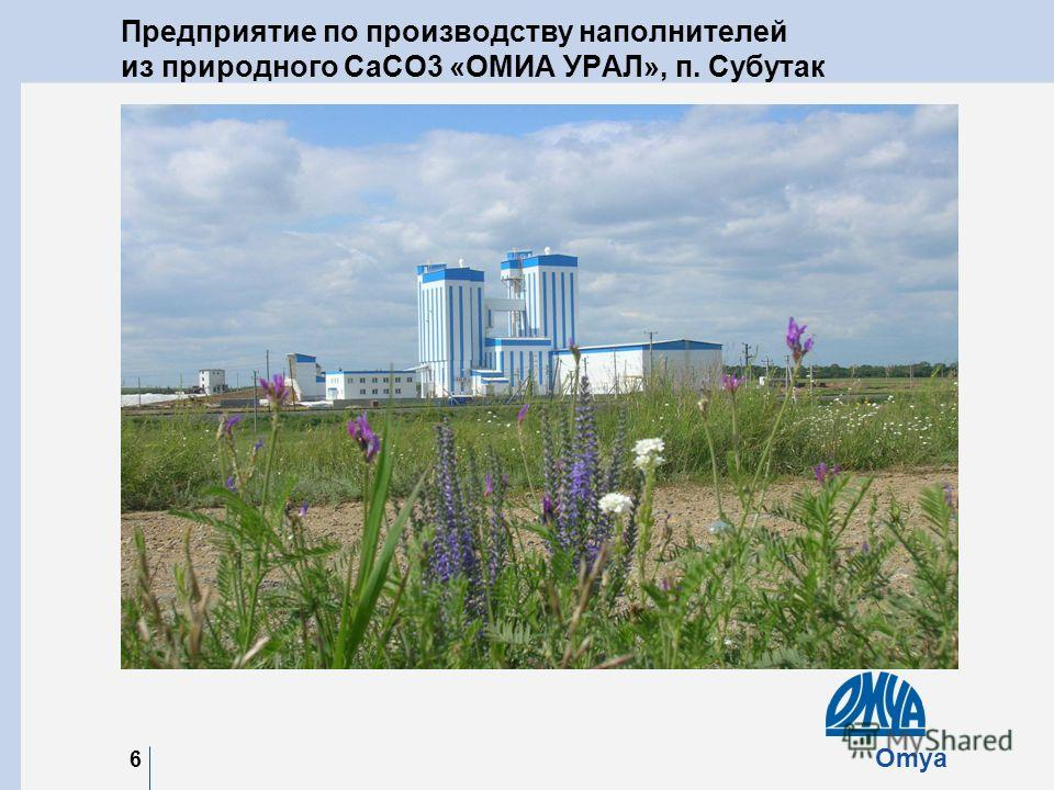 Omya 6 Предприятие по производству наполнителей из природного СаСО3 «ОМИА УРАЛ», п. Субутак
