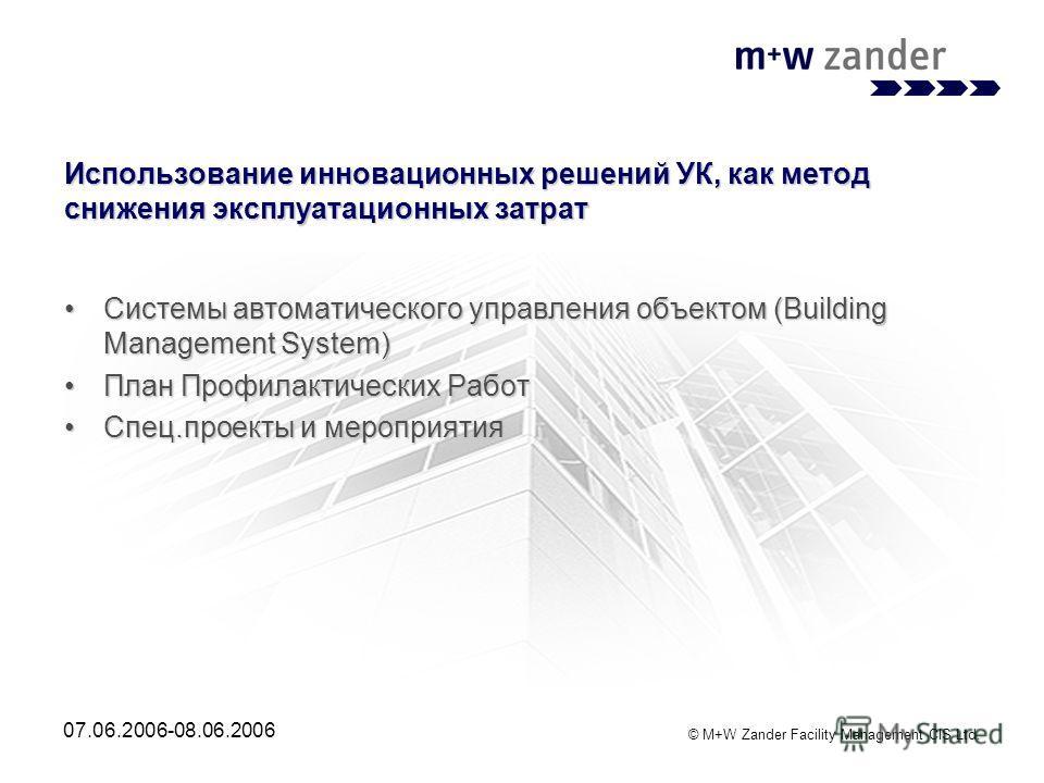 © M+W Zander Facility Management CIS Ltd. 07.06.2006-08.06.2006 Использование инновационных решений УК, как метод снижения эксплуатационных затрат Системы автоматического управления объектом (Building Management System)Системы автоматического управле