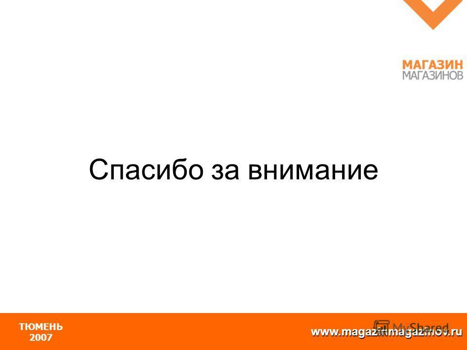 www.magazinmagazinov.ru ТЮМЕНЬ 2007 Спасибо за внимание
