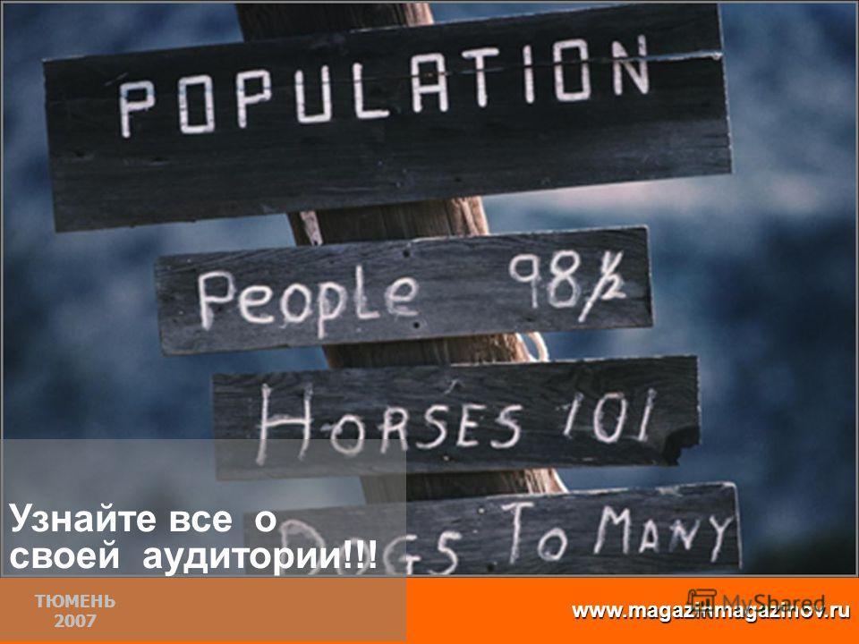 www.magazinmagazinov.ru ТЮМЕНЬ 2007 Узнайте все о своей аудитории!!!