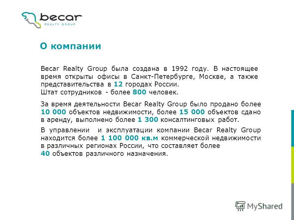 O компании За время деятельности Becar Realty Group было продано более 10 000 объектов недвижимости, более 15 000 объектов сдано в аренду, выполнено более 1 300 консалтинговых работ. В управлении и эксплуатации компании Becar Realty Group находится б