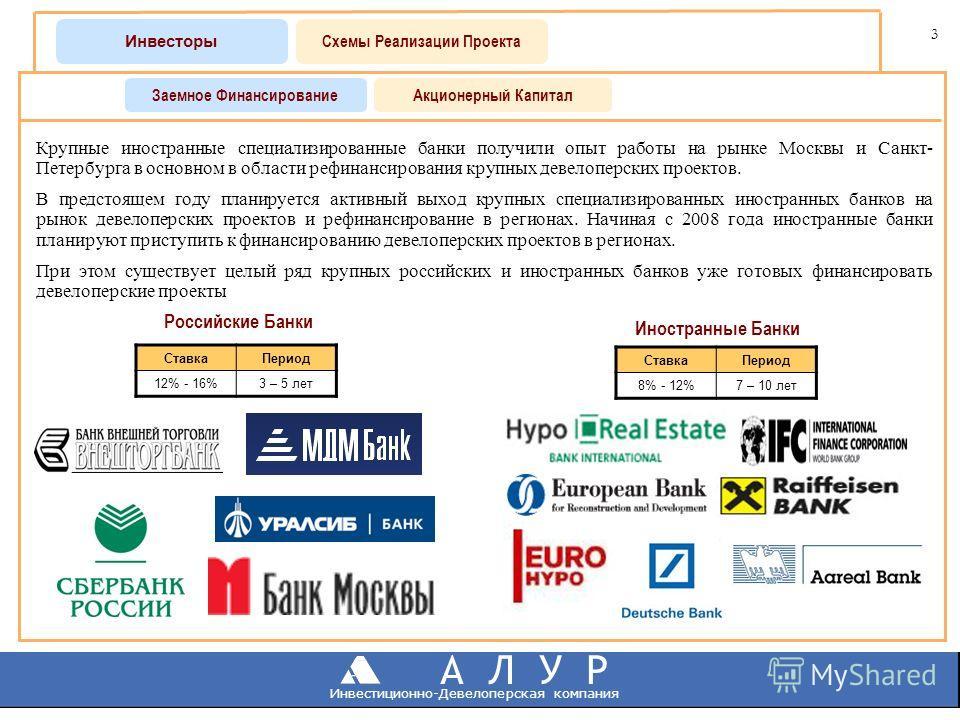 ALUR INVESTMENTS А Л У Р Инвестиционно-Девелоперская компания 3 Крупные иностранные специализированные банки получили опыт работы на рынке Москвы и Санкт- Петербурга в основном в области рефинансирования крупных девелоперских проектов. В предстоящем