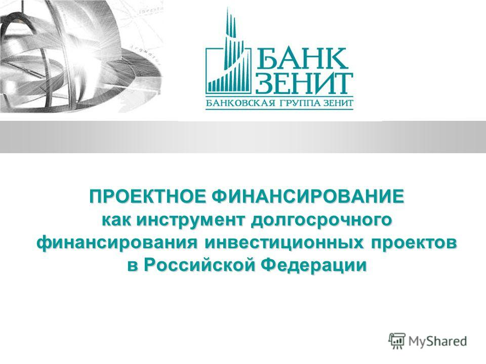 ПРОЕКТНОЕ ФИНАНСИРОВАНИЕ как инструмент долгосрочного финансирования инвестиционных проектов в Российской Федерации