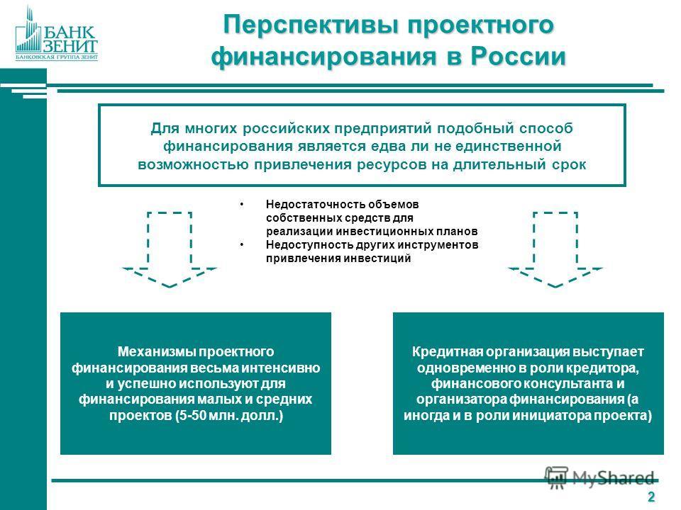 2 Перспективы проектного финансирования в России Для многих российских предприятий подобный способ финансирования является едва ли не единственной возможностью привлечения ресурсов на длительный срок Механизмы проектного финансирования весьма интенси