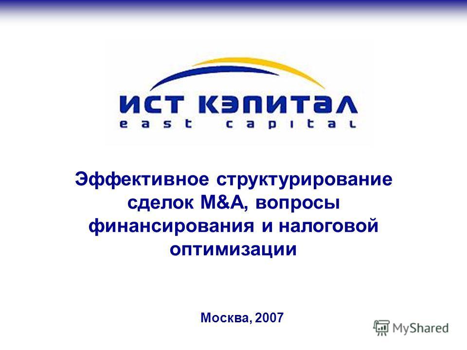 Москва, 2007 Эффективное структурирование сделок M&A, вопросы финансирования и налоговой оптимизации
