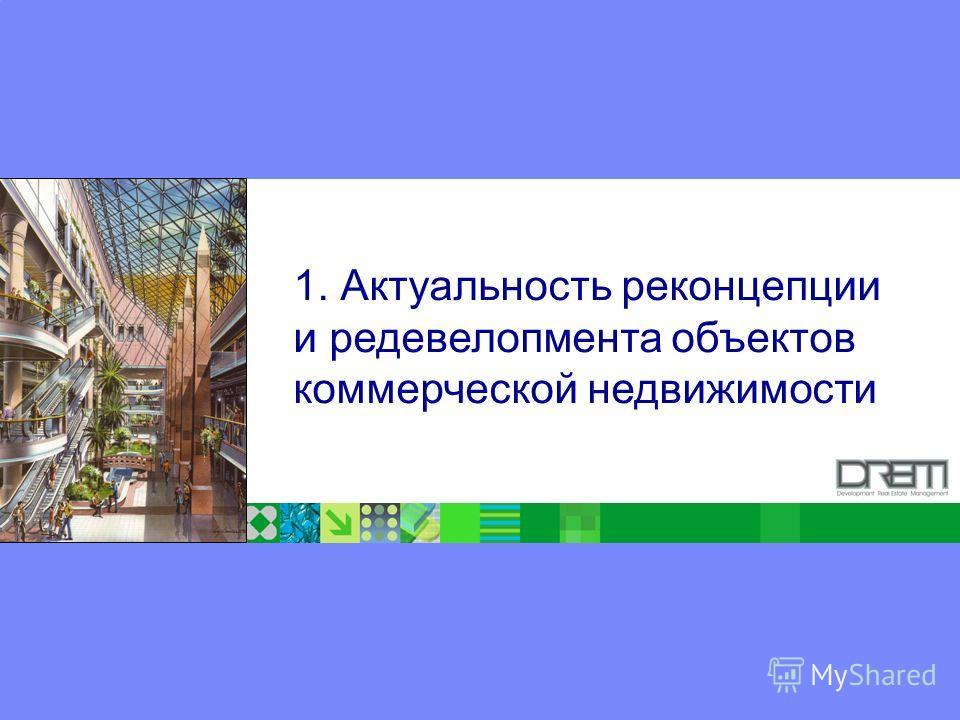 ® 1. Актуальность реконцепции и редевелопмента объектов коммерческой недвижимости