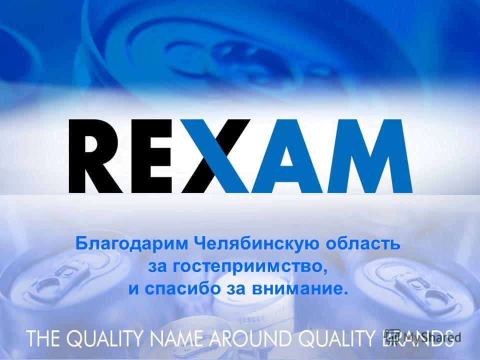 BEVERAGE CAN Europe & Asia Благодарим Челябинскую область за гостеприимство, и спасибо за внимание.