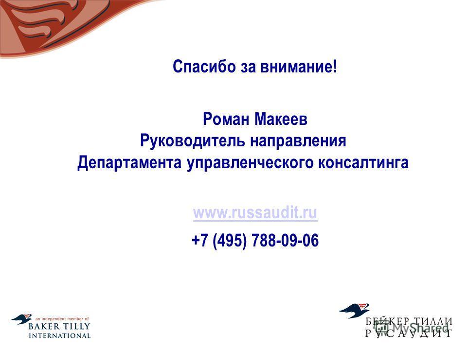 Спасибо за внимание! Роман Макеев Руководитель направления Департамента управленческого консалтинга www.russaudit.ru +7 (495) 788-09-06