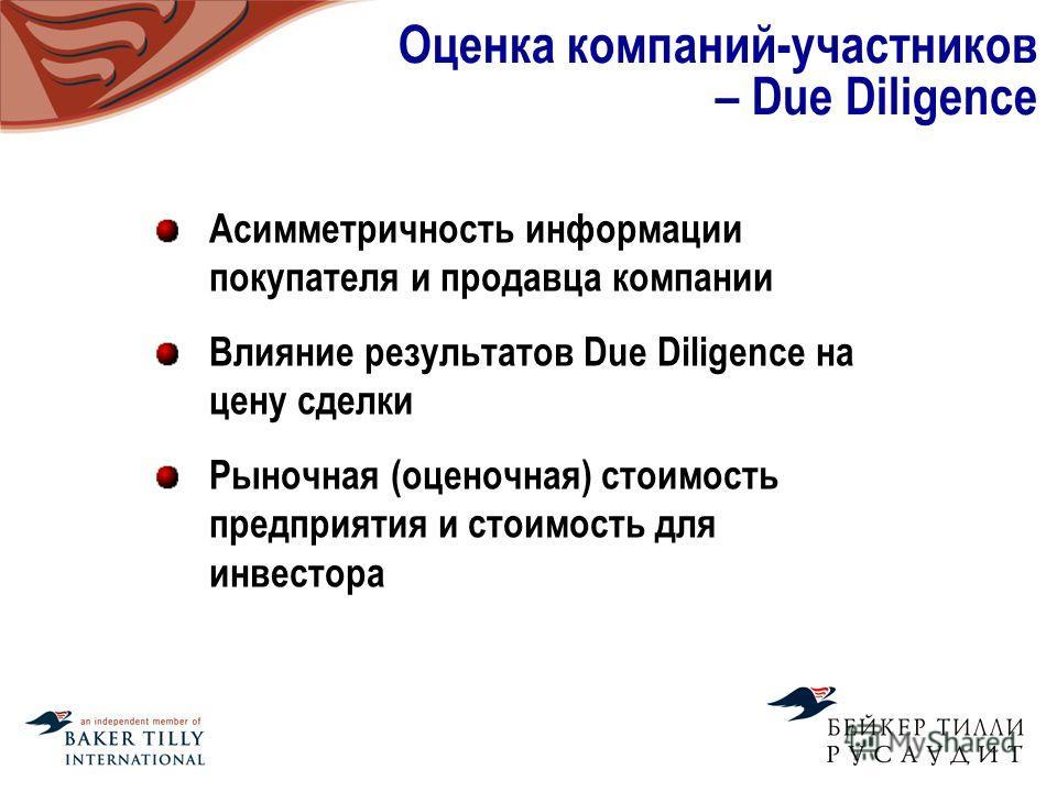 Оценка компаний-участников – Due Diligence Асимметричность информации покупателя и продавца компании Влияние результатов Due Diligence на цену сделки Рыночная (оценочная) стоимость предприятия и стоимость для инвестора