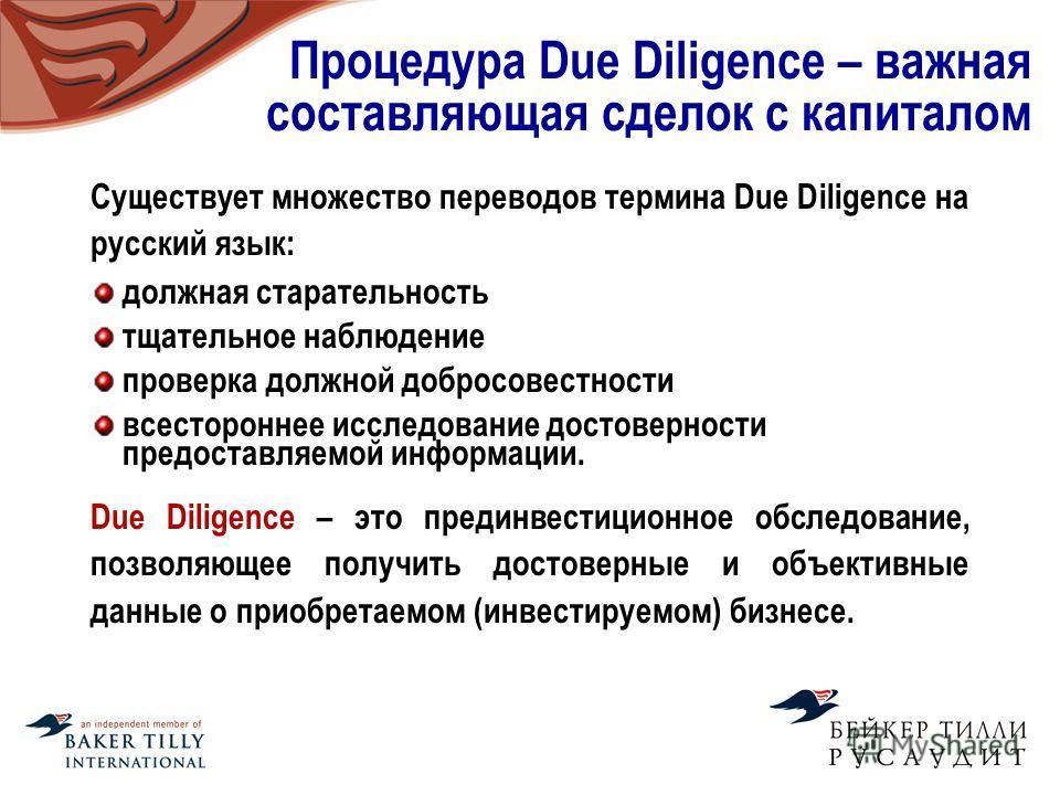 Процедура Due Diligence – важная составляющая сделок с капиталом Существует множество переводов термина Due Diligence на русский язык: должная старательность тщательное наблюдение проверка должной добросовестности всестороннее исследование достоверно