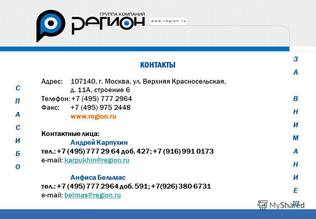 Адрес:107140, г. Москва, ул. Верхняя Красносельская, д. 11А, строение 6 Телефон: +7 (495) 777 2964 Факс:+7 (495) 975 2448 www.region.ru Контактные лица: Андрей Карпухин тел.: +7 (495) 777 29 64 доб. 427; +7 (916) 991 0173 e-mail: karpukhin@region.ru